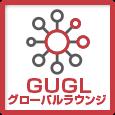 GUGL グローバルラウンジ